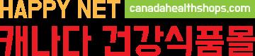 캐나다 건강식품몰